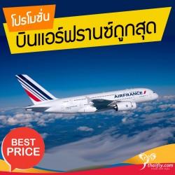 โปรโมชั่น ตั๋วเครื่องบิน Air France (AF)