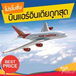 โปรโมชั่น ตั๋วเครื่องบิน Air India (AI)