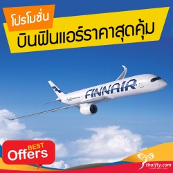 โปรโมชั่น ตั๋วเครื่องบิน Finnair (AY)