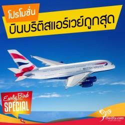 โปรโมชั่น ตั๋วเครื่องบิน British Airways (BA)
