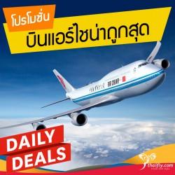 โปรโมชั่น ตั๋วเครื่องบิน Air China (CA)