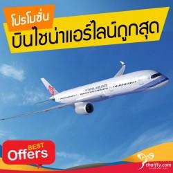 โปรโมชั่น ตั๋วเครื่องบิน China Airlines (CI)
