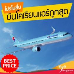 โปรโมชั่น ตั๋วเครื่องบิน Korean Air (KE)