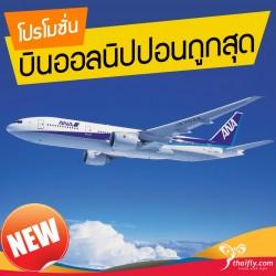 โปรโมชั่น ตั๋วเครื่องบิน All Nippon Airways (NH)