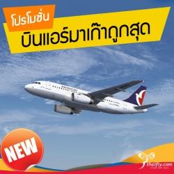 โปรโมชั่น ตั๋วเครื่องบิน Air Macau (NX)