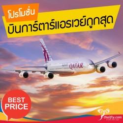 โปรโมชั่น ตั๋วเครื่องบิน Qatar Airways (QR)