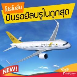 โปรโมชั่น ตั๋วเครื่องบิน Royal Brunei Airlines (BI)