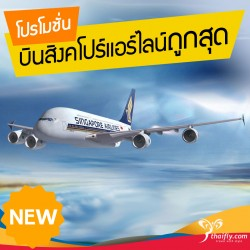 โปรโมชั่น ตั๋วเครื่องบิน Singapore Airlines (SQ)
