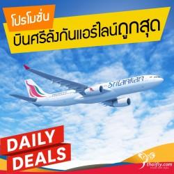 โปรโมชั่น ตั๋วเครื่องบิน Srilankan Airlines (UL)