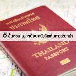 วิธีการลงทะเบียนยื่นขอหนังสือเดินทางล่วงหน้า