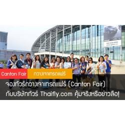 จองทัวร์กวางเจาเทรดแฟร์ (Canton Fair) กับบริษัททัวร์ Thaifly.com คุ้มจริงหรือข่าวลือ