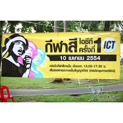 บริษัท ICT