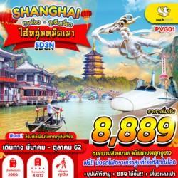 ทัวร์จีน เซี่ยงไฮ้ หางโจว เจดีย์นางพญางูขาว (SHANGHAI ไอ้หนุ่มหมัดเมา) [MAR-JUN] 5วัน 3คืน บิน NOK SCOOT