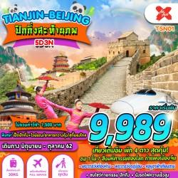 ทัวร์จีน ปักกิ่ง กำแพงเมืองจีน จัตุรัสเทียนอันเหมิน พระราชวังฤดูร้อน (TIANJIN BEIJING สะท้านภพ) [AUG-SEP] 5วัน 3คืน บิน AIR ASIA X