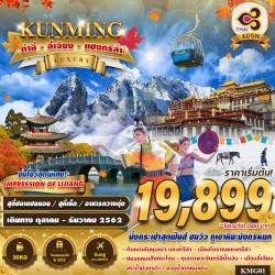 ทัวร์จีน คุนหมิง ลี่เจียง แชงการีล่า จงเตี้ยน เจ้าแม่กวนอิม ไหว้พระ ช้อปปิ้ง (KUNMING LIJIANG SHANGRI-LA) [OCT-DEC] 6วัน 5คืน บิน THAI AIRWAYS