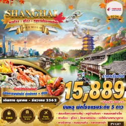 ทัวร์จีน เซี่ยงไฮ้ หางโจว ไหว้พระ ช้อปปิ้ง (SHANGHAI PREMIUM) [DEC] 5วัน 3คืน บิน CHINA EASTERN