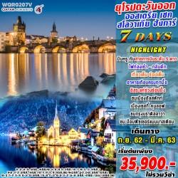 ทัวร์ยุโรป ออสเตรีย เชค สโลวาเกีย ฮังการี ปราสาทบราติสลาวา พระราชวังเชินบรุนน์ ช้อปปิ้ง (ยุโรปตะวันออก) [JAN-MAR] 7วัน 4คืน บิน QATAR AIRWAYS
