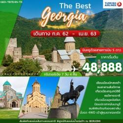 ทัวร์ยุโรป จอร์เจีย ทบิลิซี กูดารี อุพลิสชิเค่ เขาคอเคซัส ช้อปปิ้ง (THE BEST OF GEORIA) [JUL-DEC] 7วัน 4คืน บิน TURKISH AIRLINES