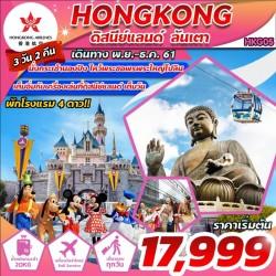 ทัวร์ฮ่องกง ลันเตา ดิสนีย์แลนด์ นั่งกระเช้านองปิง วิคตอเรียพีค ไหว้พระ ช้อปปิ้ง [JAN-MAR] 3วัน 2คืน บิน HONGKONG AIRLINE