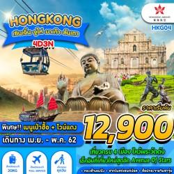 ทัวร์ฮ่องกง เซินเจิ้น นองปิง จูไห่ มาเก๊า ไหว้พระ ช้อปปิ้ง [APR-MAY] 4วัน 3คืน บิน HONGKONG AIRLINES