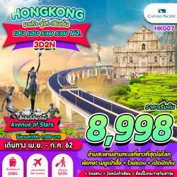 ทัวร์ฮ่องกง มาเก๊า จูไห่ เซินเจิ้น ไหว้พระ ช้อปปิ้ง (เฮงเฮง รวยรวยV2) [APR-MAY] 3วัน 2คืน บิน CATHAY PACIFIC