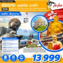 ทัวร์ฮ่องกง ลันเตา นองปิง มาเก๊า ไหว้พระ ช้อปปิ้ง (เลสโก ส้มหวาน) [JAN] 3วัน 2คืน บิน THAI AIR ASIA