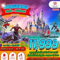 ทัวร์ฮ่องกง เซินเจิ้น ดิสนีย์เเลนด์ ไหว้พระ ช้อปปิ้ง [MAY-AUG] 3วัน 2คืน บิน HONGKONG AIRLINES