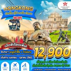 ทัวร์ฮ่องกง เซินเจิ้น นองปิง จูไห่ มาเก๊า ไหว้พระ ช้อปปิ้ง [AUG-SEP] 4วัน 3คืน บิน HONGKONG AIRLINES