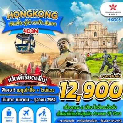 ทัวร์ฮ่องกง เซินเจิ้น นองปิง จูไห่ มาเก๊า ไหว้พระ ช้อปปิ้ง [OCT] 4วัน 3คืน บิน HONGKONG AIRLINES