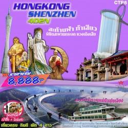 ทัวร์ฮ่องกง เซิ่นเจิ้น แชกงหมิว สะพานกระจก 5D ไหว้พระ ช้อปปิ้ง [JAN] 4วัน 2คืน บิน HONGKONG AIRLINES