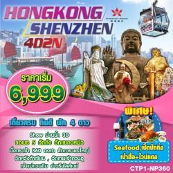 ทัวร์ฮ่องกง เซิ่นเจิ้น นองปิง ไหว้พระ ช้อปปิ้ง [JAN] 4วัน 2คืน บิน HONGKONG AIRLINES