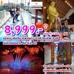 ทัวร์ฮ่องกง เซิ่นเจิ้น ไหว้พระ ช้อปปิ้ง (HONGKONG FINE DAY) [JAN-MAR] 3วัน 2คืน บิน CATHEY PACIFIC