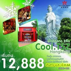 ทัวร์ฮ่องกง ไหว้พระ ช้อปปิ้ง [JAN-MAR] 3วัน 2คืน บิน HONGKONG AIRLINES