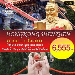 ทัวร์ฮ่องกง เซินเจิ้น ไหว้พระ ช้อปปิ้ง [FEB-APR] 3วัน 2คืน บิน HONGKONG AIRLINES