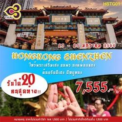 ทัวร์ฮ่องกง เซินเจิ้น ไหว้พระ ช้อปปิ้ง [JAN-APR] 3วัน 2คืน บิน THAI AIRWAYS