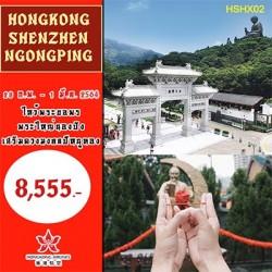 ทัวร์ฮ่องกง เซินเจิ้น นองปิง ไหว้พระ ช้อปปิ้ง [FEB-APR] 3วัน 2คืน บิน HONGKONG AIRLINES