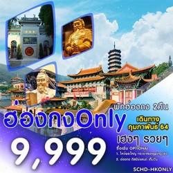 ทัวร์ฮ่องกง ไหว้พระ ช้อปปิ้ง [FEB] 3วัน 2คืน บิน CATHAY PACIFIC