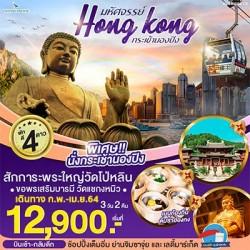 ทัวร์ฮ่องกง นองปิง ไหว้พระ ช้อปปิ้ง (มหัศจรรย์ HONGKONG กระเช้านองปิง) [FEB-APR] 3วัน 2คืน บิน CATHAY PACIFIC