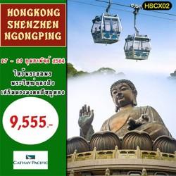 ทัวร์ฮ่องกง เซินเจิ้น นองปิง ไหว้พระ ช้อปปิ้ง [FEB-APR] 3วัน 2คืน บิน CATHAY PACIFIC