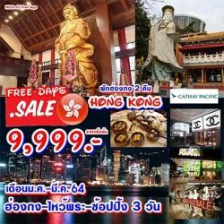ทัวร์ฮ่องกง ไหว้พระ ช้ออปิ้ง (FREE DAYS) [FEB-MAR] 3วัน 2คืน บิน CATHAY PACIFIC