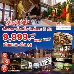 ทัวร์ฮ่องกง ไหว้พระ ช้อปปิ้ง (SHOCK SALE) [FEB-MAR] 3วัน 2คืน บิน CATHAY PACIFIC