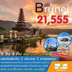 ทัวร์อินโดนีเซีย ทัวร์2ประเทศ อินโดนีเซีย บรูไน ภูเขาไฟคินตามณี ชมบารองซ์ดานซ์ มัสยิดทองคำ ช้อปปิ้ง (BALI FREE BRUNEI) [JAN-MAR] 5วัน 4คืน บิน ROYAL BRUNEI AIRLINE