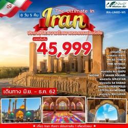ทัวร์อิหร่าน เตหะราน ชีราช อิสฟาฮาน ช้อปปิ้ง (THE ULTIMATE IN IRAN) [DEC] 8วัน 5คืน บิน MAHAN AIR