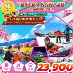 ทัวร์ญี่ปุ่น โตเกียว ออนเซ็น ไหว้พระ ช้อปปิ้ง (TOKYO KAWAZU ซากุระในสายลมหนาว) [FEB-MAR] 5วัน 3คืน NOK SCOOT