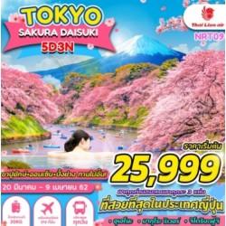 ทัวร์ญี่ปุ่น โตเกียว ภูเขาไฟฟูจิ กินขาปูยักษ์ ออนเซ็น ช้อปปิ้ง (TOKYO SAKURA DAISUKI) [MAR-APR] 5วัน 3คืน บิน THAI LION AIR