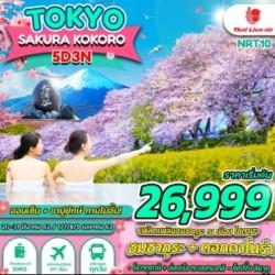 ทัวร์ญี่ปุ่น โตเกียว สกีหิมะ กินขาปูยักษ์ ออนเซ็น ช้อปปิ้ง (TOKYO SAKURA KOKORO) [MAR-APR] 5วัน 3คืน บิน THAI LION AIR
