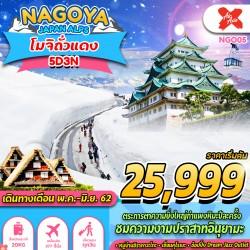 ทัวร์ญี่ปุ่น นาโกย่า ทาคายาม่า หมู่บ้านชิราคาวาโกะ ช้อปปิ้ง (NAGOYA JAPAN APLS โมจิถั่วแดง) [MAY-JUN] 5วัน 3คืน บิน AIRASIA X