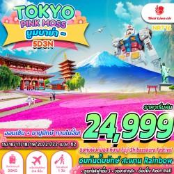 ทัวร์ญี่ปุ่น โตเกียว พิงค์มอส กินขาปูยักษ์ ออนเซ็น ช้อปปิ้ง (TOKYO PINKMOOS บูมบาย่า) [APR] 5วัน 3คืน บิน THAI LION AIR