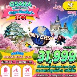 ทัวร์ญี่ปุ่น เกียวโต โอซาก้า ชมดอกซากุระ ยูนิเวอร์แซลสตูดิโอ ช้อปปิ้ง (OSAKA SAKURA ฟินเฟ่อร์) [APR] 6วัน 4คืน บิน NOK SCOOT