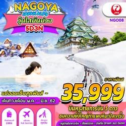 ทัวร์ญี่ปุ่น นาโกย่า ทาคายาม่า หมู่บ้านชิราคาวาโกะ ออนเซ็น ช้อปปิ้ง (NAGOYA JAPAN APLS วุ้นใสมันม่วง) [MAY] 5วัน 3คืน บิน JAPAN AIRLINES
